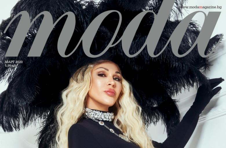 Прочетете новия брой на списание MODA безплатно