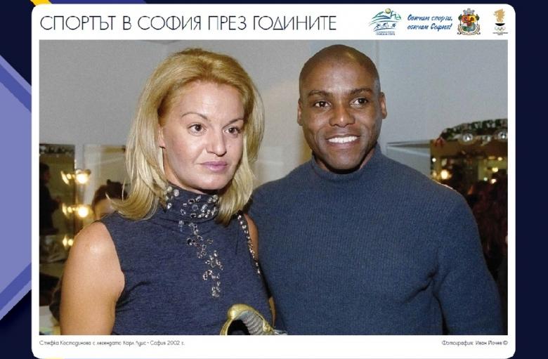 Откриват изложба Спортът в София през годините