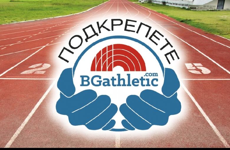 И BGathletic.com e в битка за оцеляване. Можете да помогнете!