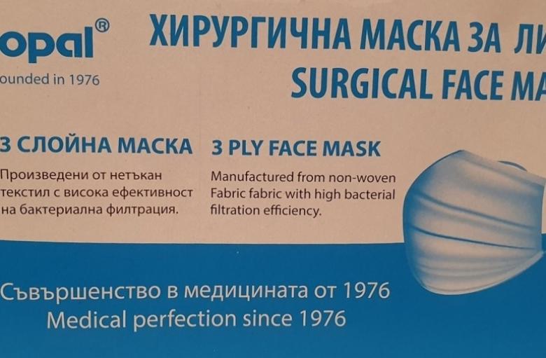 Предпазете се от COVID-19 и подкрепете BGathletic.com, като купите маски от нас