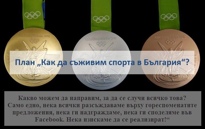 План ′Как да съживим спорта в България′