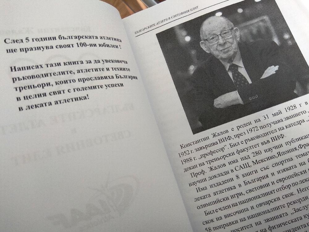 374 страници за успехите на атлетите ни по света