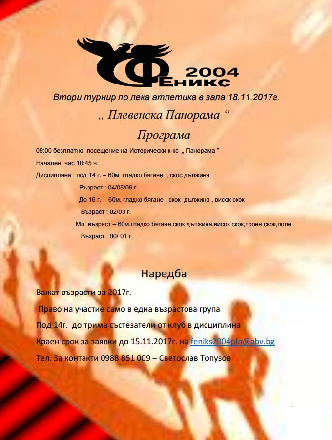 Атлетите на старт на втория турнир 'Плевенска Панорама'