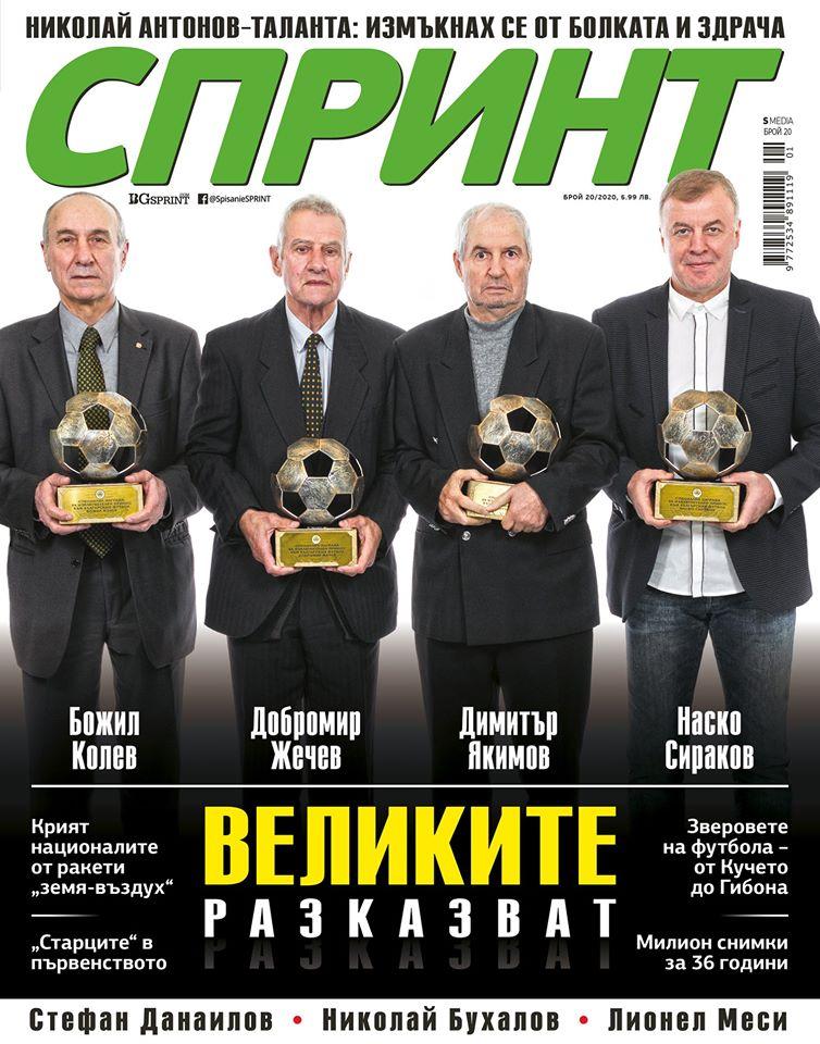 Атлетически теми в новия брой на списание СПРИНТ