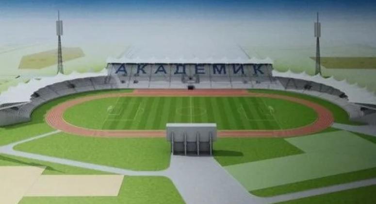 Търсят възможности за ремонта на стадион Академик